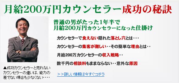 月収200万円カウンセラー成功の秘訣をあなたに大公開!!